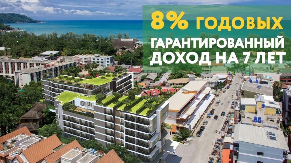 Инвестиции –доходная недвижимость на Пхукете - 1