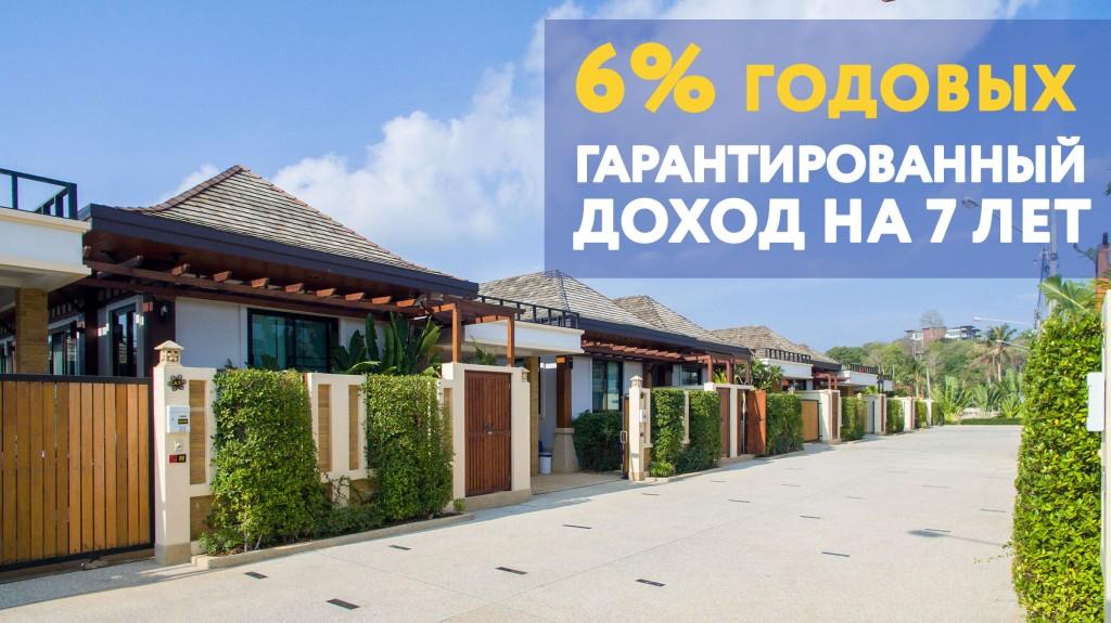 Инвестиции –доходная недвижимость на Пхукете - 2
