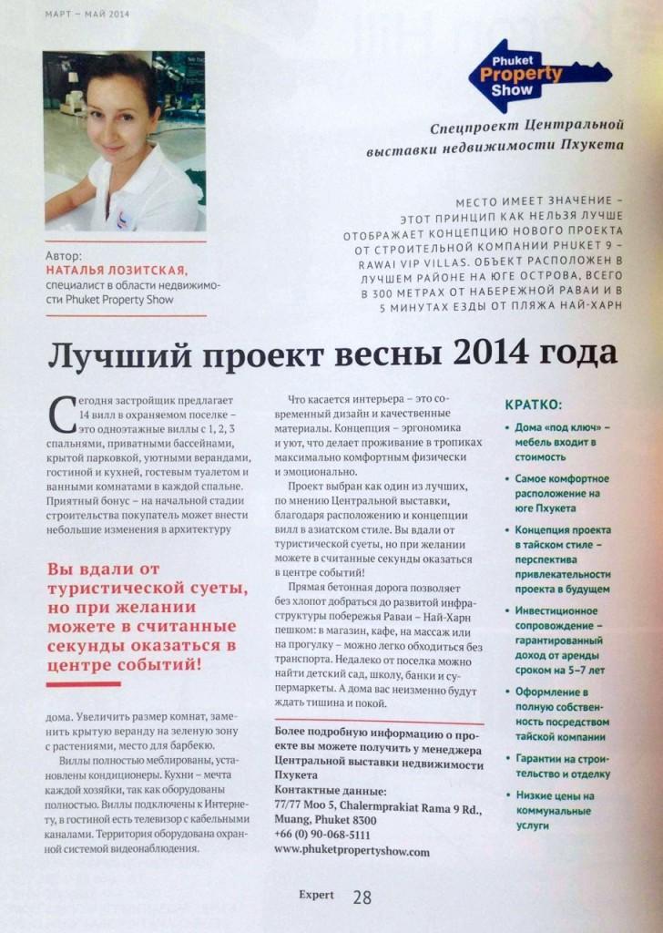 Лучший проект весны 2014 года - из журнала ЭКСПЕРТ - 3
